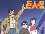 東京ムービーONLINE『巨人の星』シリーズ