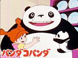 東京ムービーONLINE『パンダコパンダ』