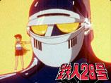 東京ムービーONLINE『太陽の使者 鉄人28号』