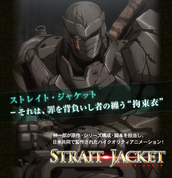 "『STRAIT JACKET』ストレイト・ジャケット−それは、罪を背負いし者の纏う""拘束衣"""