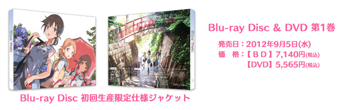 Blu-ray Disc & DVD 第1巻