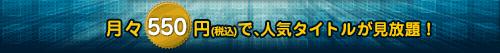 月々525円(税込)で、大人気アニメが見放題!