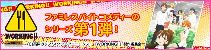 WORKING!! ファミレスバイトコメディーのシリーズ第1弾!