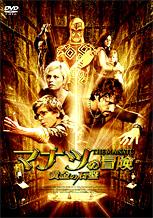 マナツの冒険 〜黄金の石盤〜