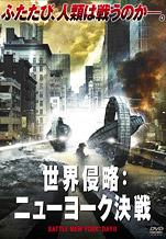 世界侵略: ニューヨーク決戦
