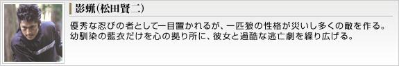 影蝋(松田賢二)