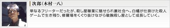 次郎(木村一八)