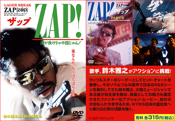 「ZAP!」シリーズ