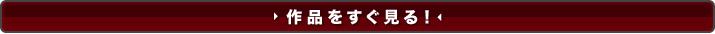 『デコトラ★ギャル』シリーズ | Vシネマ | 動画はShowTime(ショウタイム)