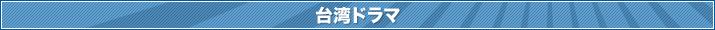台湾ドラマ