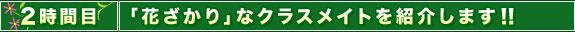 2������ �ֲ֤�����פʥ��饹�ᥤ�Ȥ�Ҳ𤷤ޤ�!!�ò֤�����η������� �����;�ǯ������