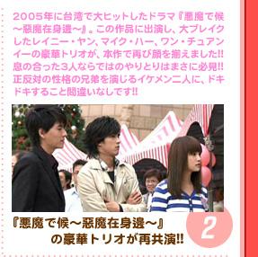 2:『悪魔で候〜惡魔在身邊〜』の豪華トリオが再共演!!
