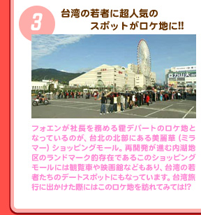 3:台湾の若者に超人気のスポットがロケ地に!!