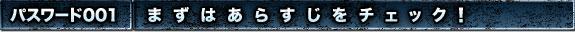 パスワード001 まずはあらすじをチェック!|Silence〜深情密碼〜|台湾ドラマ