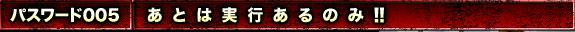 パスワード005 あとは実行あるのみ!!|Silence〜深情密碼〜|台湾ドラマ