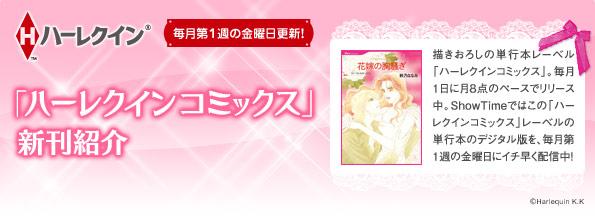 「ハーレクインコミックス」新刊紹介