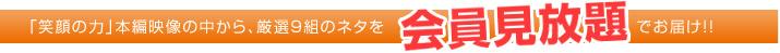 「笑顔の力」本編映像の中から、厳選10組のネタを会員なら無料でお届け!!