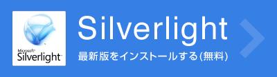 Silverlight最新版をインストールする