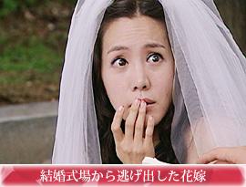 結婚式場から逃げ出した花嫁