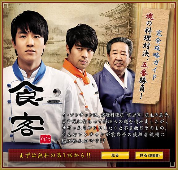 『食客』完全攻略ガイド〜魂の料理対決、五番勝負!