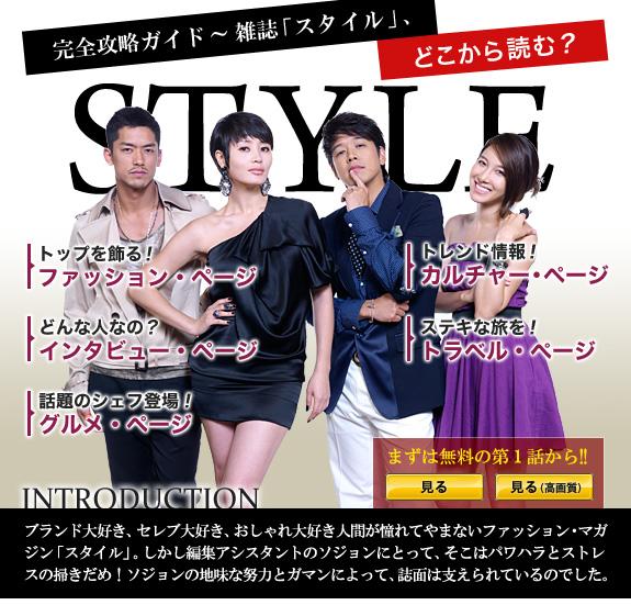 『スタイル』完全攻略ガイド〜雑誌「スタイル」、どこから読む?