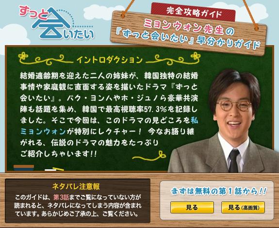 『ずっと会いたい』完全攻略ガイド〜ミョンウォン先生の『ずっと会いたい』早分かりガイド