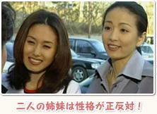 二人の姉妹は性格が正反対!