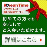 ShowTime : 韓国ドラマ特設サイト! KoreanTime 初めての方でも安心してご入会いただけます。