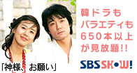 SBSSHOW!