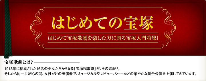 はじめての宝塚 はじめて宝塚歌劇を楽しむ方に贈る宝塚入門特集!