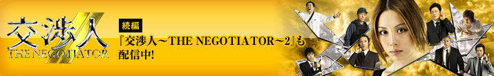 ��Ŀ͡�THE NEGOTIATOR��2