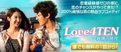 Love4TEN�������