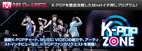 K-POP��Mnet On-Line