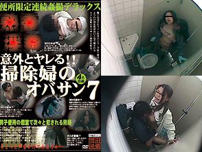意外とヤレる!!掃除婦のオバサン 7
