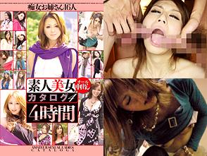 素人美女カタログ 4 4時間