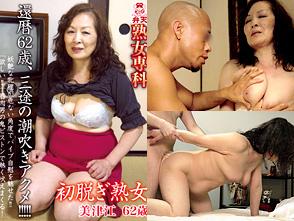 初脱ぎ熟女  美津江 62歳