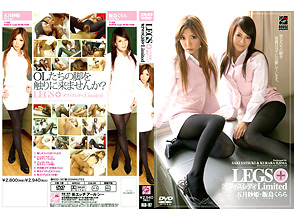 LEGS+オフィスレディ Limited