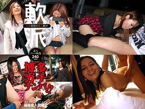 【素人ナンパ映像】 博多ガチナンパ!!