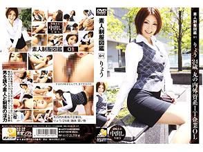 素人制服図鑑 01