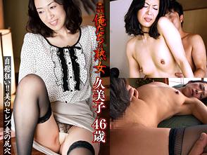 俺たちの熟女 久美子 46歳