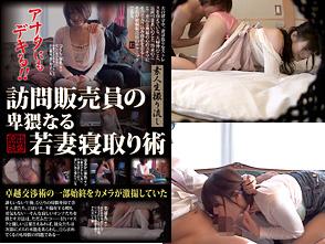 訪問販売員の卑猥なる若妻寝取り術