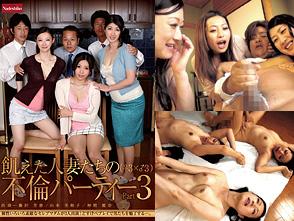 飢えた人妻たちの不倫パーティー(♀3×♂3) Part3