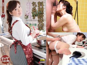 料理研究家ちゑ子 〜屈辱の近親姦通3分クッキング