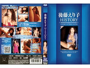 後藤えり子HISTORY