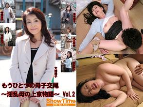 もうひとつの母子交尾 〜淫乱母の上京物語〜 Vol.2 <ShowTimeオリジナル>