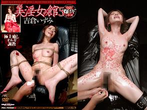 美淫女の館 5