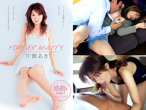 FOREVER BEAUTY 片瀬あき