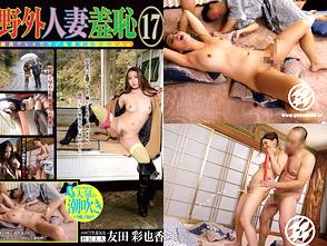 野外人妻羞恥 17 友田彩也香