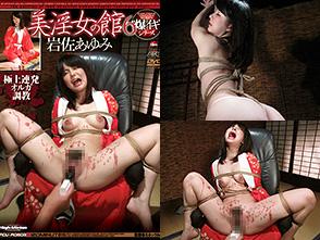 美淫女の館 6