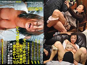 実録再現ドキュメント映像 封印される筈だった映像 ヤリたい女を犯る! 欲望に忠実なレ●プ犯が目を付けていた熟女をレ●プ!